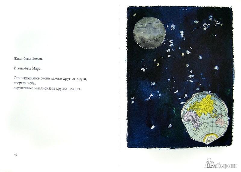 Иллюстрация 1 из 25 для Три Сказки - Эко, Кармилофф   Лабиринт - книги. Источник: Лабиринт