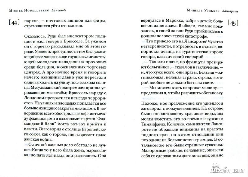 Иллюстрация 1 из 6 для Лансароте - Мишель Уэльбек | Лабиринт - книги. Источник: Лабиринт