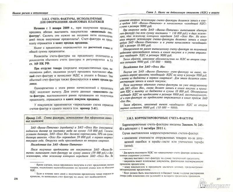Иллюстрация 1 из 16 для Налоги. Расчет и оптимизация - Сергей Молчанов | Лабиринт - книги. Источник: Лабиринт