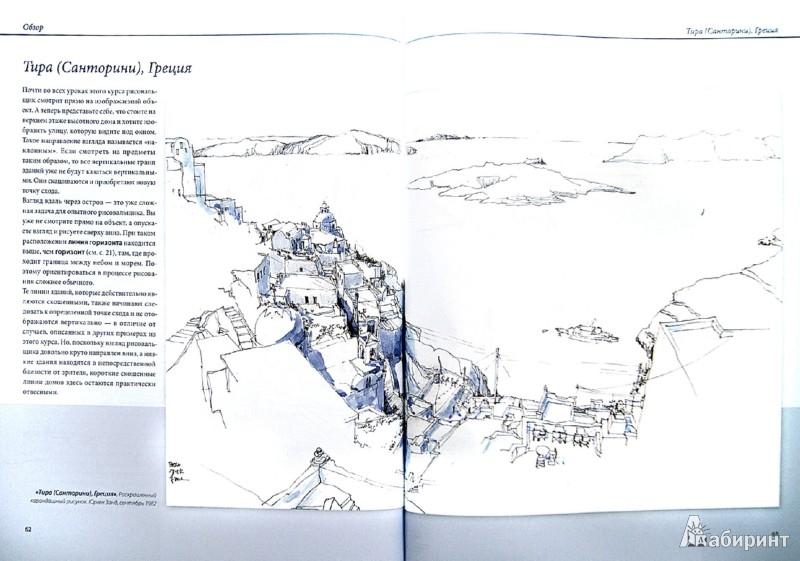 Иллюстрация 1 из 9 для Интенсивный курс рисования карандашом (+DVD) - Занд, Занд   Лабиринт - книги. Источник: Лабиринт