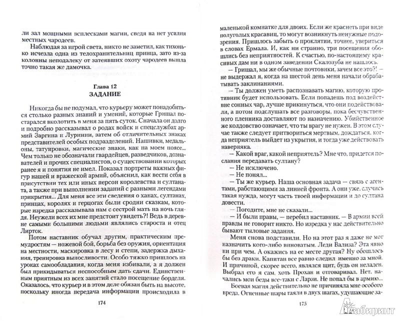 Иллюстрация 1 из 7 для Курьер - Николай Степанов | Лабиринт - книги. Источник: Лабиринт