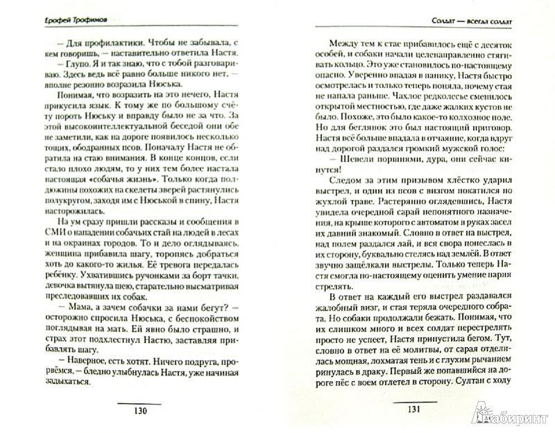 Иллюстрация 1 из 4 для Солдат - всегда солдат - Ерофей Трофимов | Лабиринт - книги. Источник: Лабиринт