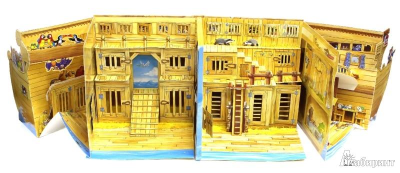 Иллюстрация 1 из 27 для Чудесная лодка Ноя   Лабиринт - книги. Источник: Лабиринт