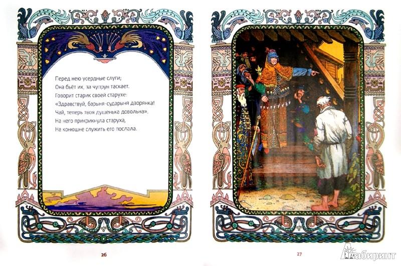 Иллюстрация 1 из 18 для Сказка о рыбаке и рыбке - Александр Пушкин | Лабиринт - книги. Источник: Лабиринт