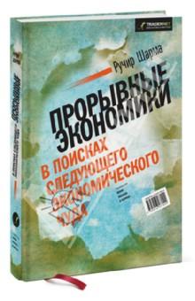 Электронная книга Прорывные экономики. В поисках следующего экономического чуда