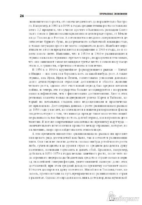 Иллюстрация 1 из 14 для Прорывные экономики. В поисках следующего экономического чуда - Ручир Шарма | Лабиринт - книги. Источник: Лабиринт