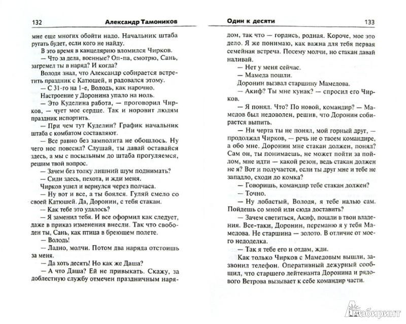 Иллюстрация 1 из 6 для Один к десяти - Александр Тамоников | Лабиринт - книги. Источник: Лабиринт