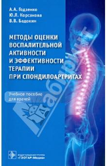 Методы оценки воспалительной активности и эффективности терапии при спондилоартритах