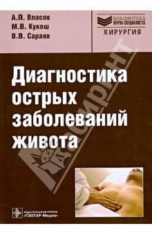 Диагностика острых заболеваний живота. Руководство людмила глазун елена полухина ультразвуковая диагностика заболеваний почек
