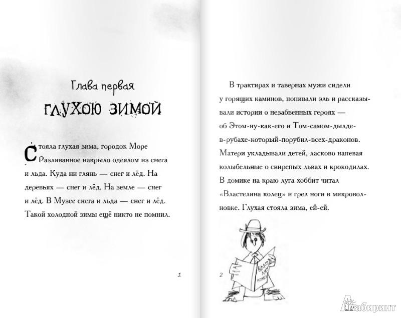Иллюстрация 1 из 11 для Мистер Бяк и гоблины - Энди Стэнтон | Лабиринт - книги. Источник: Лабиринт