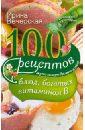 Вечерская Ирина 100 рецептов блюд, богатых витамином В. Вкусно, полезно, душевно, целебно