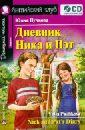 Дневник Ника и Пэт (+CD), Пучкова Юлия Яковлевна