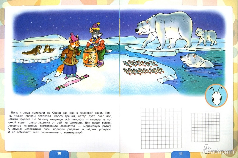 Иллюстрация 1 из 12 для В кругу друзей математики. Путешествие по свету. Пособие для детей 6-7 лет - Тамара Ерофеева   Лабиринт - книги. Источник: Лабиринт