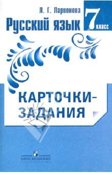 Русский язык. 7 класс. Карточки-задания. Пособие для учителей общеобразовательных организаций