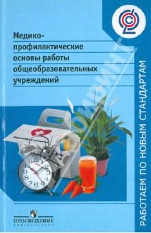 Методико-профилактические основы работы общеобразовательных учреждений. ФГОС