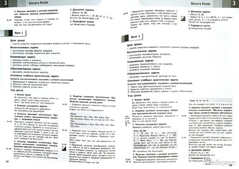 Иллюстрация из для Немецкий язык класс Книга для учителя  Первая иллюстрация к книге Немецкий язык 8 класс Книга для учителя Аверин Гуцалюк Харченко