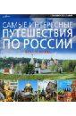 Самые интересные путешествия по России. Куда и когда