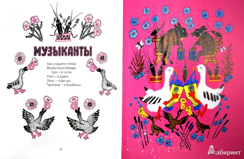 Иллюстрация 1 из 18 для Ладушки. Русские народные песенки, потешки | Лабиринт - книги. Источник: Лабиринт