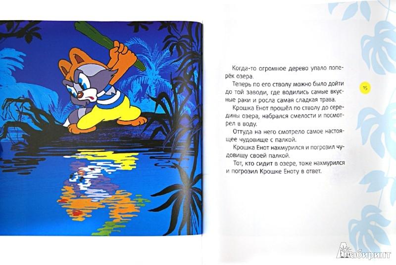 Иллюстрация 1 из 14 для Крошка Енот - Маргарита Долотцева | Лабиринт - книги. Источник: Лабиринт