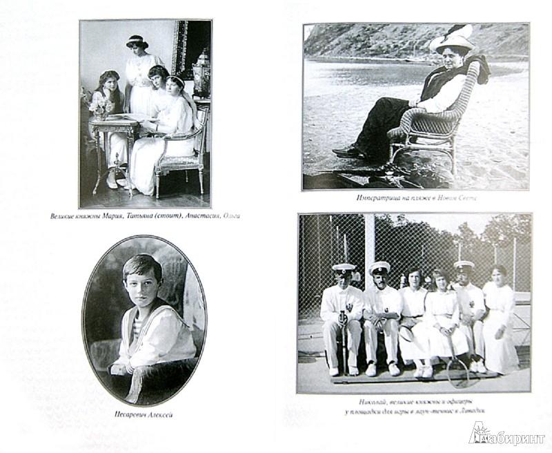 Иллюстрация 1 из 12 для Переписка Николая и Александры. 1914-1917   Лабиринт - книги. Источник: Лабиринт