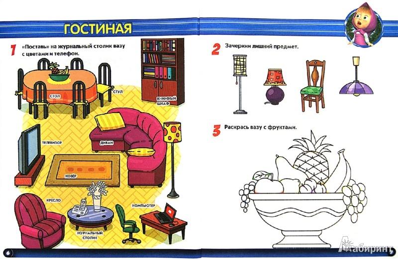Иллюстрация 1 из 11 для Мой дом. Маша и Медведь. Учимся с Машей. 2-3 года - О. Павлова | Лабиринт - книги. Источник: Лабиринт