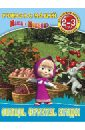 Овощи. Фрукты. Ягоды. Маша и Медведь. 2-3 года мир малыша овощи