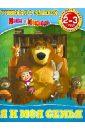 Я и моя семья. Маша и Медведь. Учимся с Машей. Для детей 2-3 лет цена