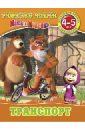 Транспорт. Маша и Медведь. Учимся с Машей. 4-5 лет водный транспорт