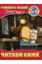 цена на Читаем сами. Маша и Медведь. Учимся с Машей. 5-6 лет