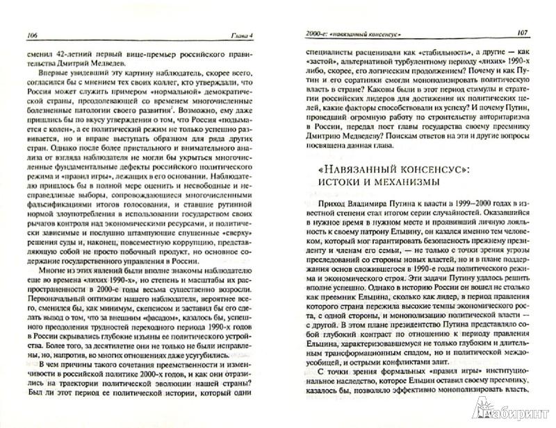 Иллюстрация 1 из 15 для Из огня да в полымя: Российская политика после СССР - Владимир Гельман | Лабиринт - книги. Источник: Лабиринт