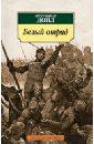 Дойл Артур Конан Белый отряд дойл а сэр найджел белый отряд изгнанники