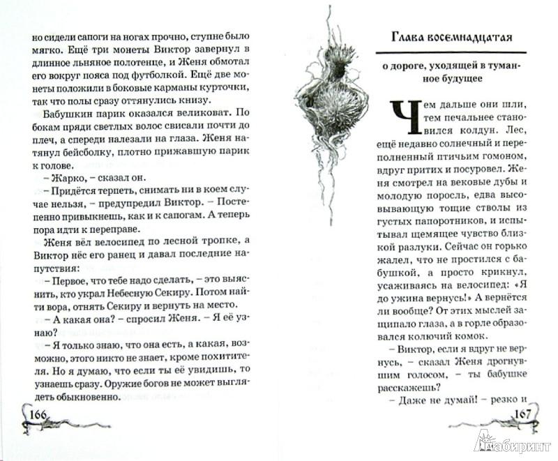 Иллюстрация 1 из 12 для Золото троллей - Виктор Мясников | Лабиринт - книги. Источник: Лабиринт
