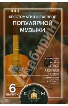 Хрестоматия шедевров популярной музыки. Тетрадь 6