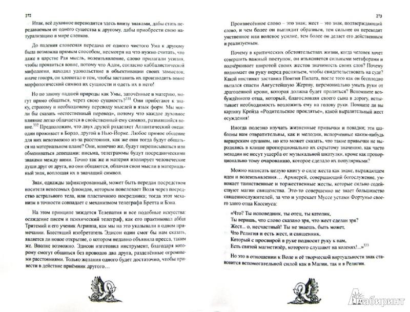 Иллюстрация 1 из 12 для Ключ к черной магии - Станислас Гуайта | Лабиринт - книги. Источник: Лабиринт