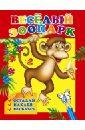 Раскраска с наклейками Веселый зоопарк (29909)