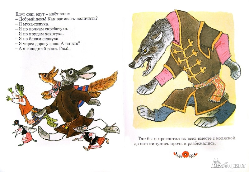 Иллюстрация 1 из 18 для Пан Котофей. Украинские и Белорусские народные сказки | Лабиринт - книги. Источник: Лабиринт
