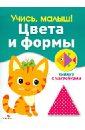 Буланова С. Учись, малыш! Цвета и формы. Книжка с наклейками