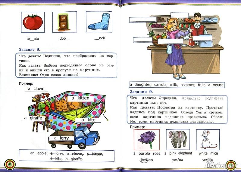 Иллюстрация 1 из 8 для Английский язык. 2 класс. Повышенный уровень. Типовые тестовые задания (+CD) ФГОС - Година, Демченко | Лабиринт - книги. Источник: Лабиринт