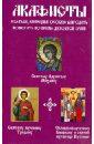 Акафисты святым, имеющим особую благодать помогать во время духовной брани