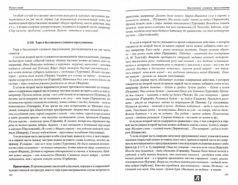 Иллюстрация 1 из 21 для Справочник по правописанию и литературной правке - Дитмар Розенталь | Лабиринт - книги. Источник: Лабиринт