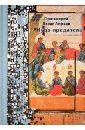 Протоиерей Павел Алфеев Иуда-предатель книга иуды