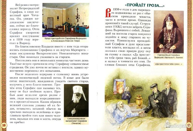 Иллюстрация 1 из 20 для Преподобный Серафим Вырицкий | Лабиринт - книги. Источник: Лабиринт