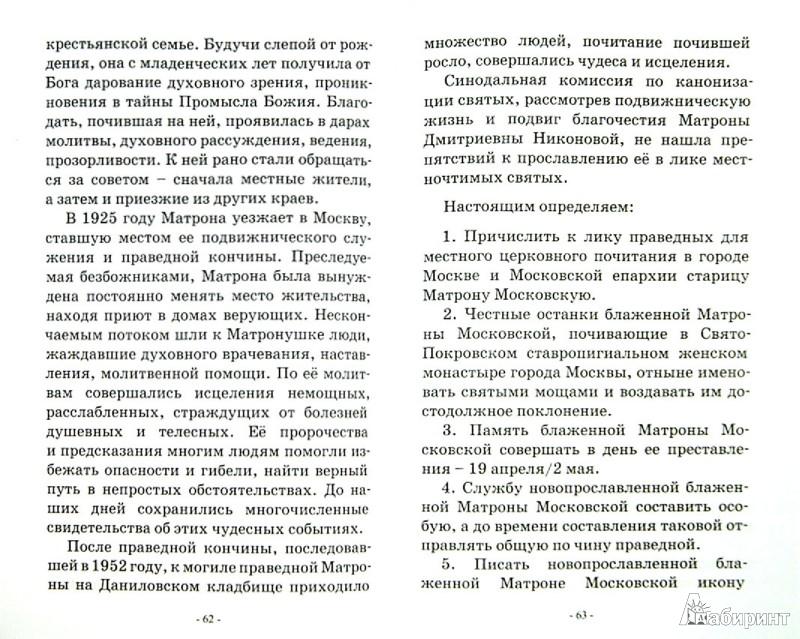 Иллюстрация 1 из 3 для Святая блаженная Матрона Московская | Лабиринт - книги. Источник: Лабиринт