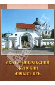 Свято-Никольский женский монастырь г. Могилева