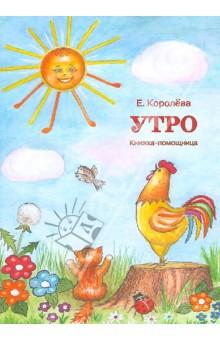 Утро. Книжка-помощница для семейного чтения