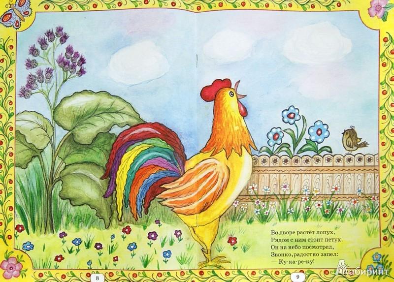 Иллюстрация 1 из 6 для Утро. Книжка-помощница для семейного чтения - Елена Королева | Лабиринт - книги. Источник: Лабиринт