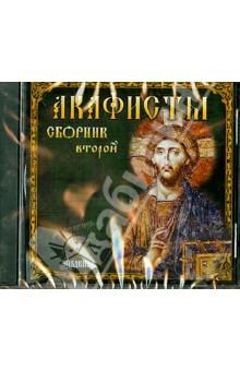 Акафисты. Сборник 2 (CD)