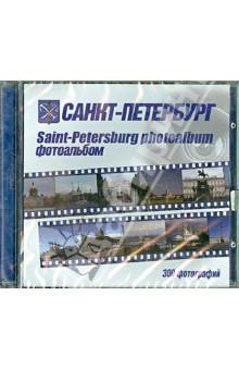 Санкт-Петербург. Фотоальбом. 300 фотографий (CD)