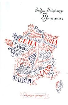 Франция что можно во франции из продуктов