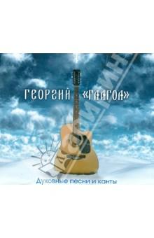 Раб Божий Георгий Глагол. Духовные песни и канты (CD) духовные беседы 1 cd